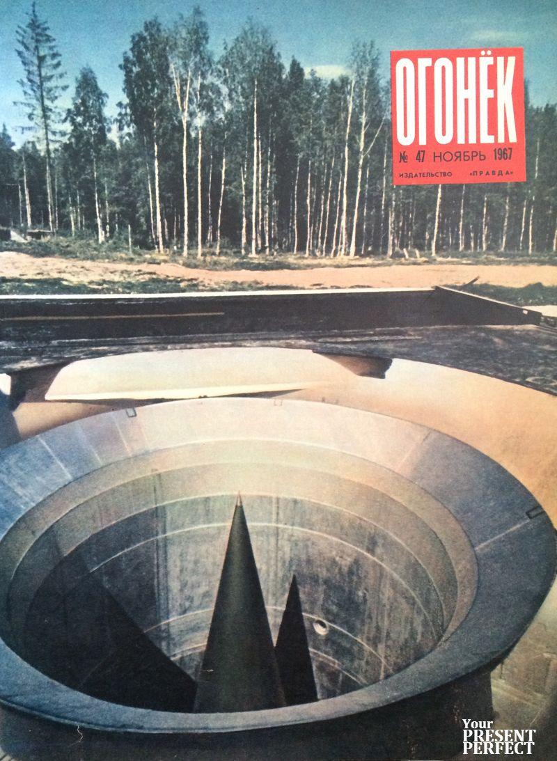 Журнал Огонек №47 ноябрь 1967