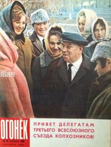 Журнал Огонек №47 ноябрь 1969