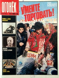 Журнал Огонек №47 ноябрь 1988