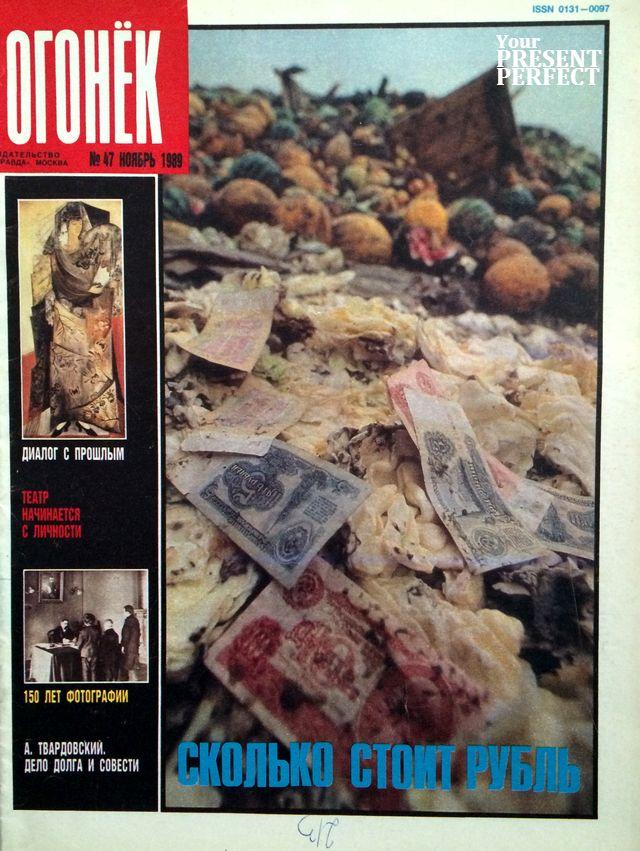 Журнал Огонек №47 ноябрь 1989