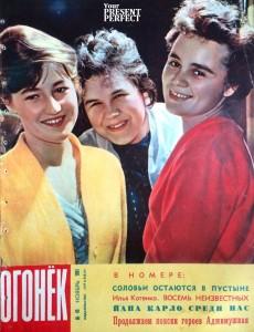 Журнал Огонек №48 ноябрь 1961