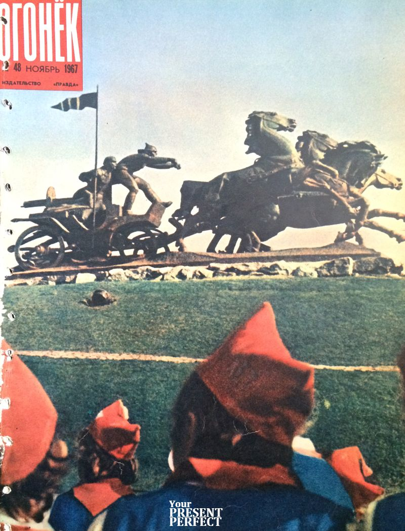 Журнал Огонек №48 ноябрь 1967