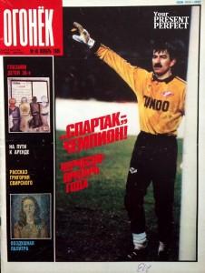Журнал Огонек №48 ноябрь 1989