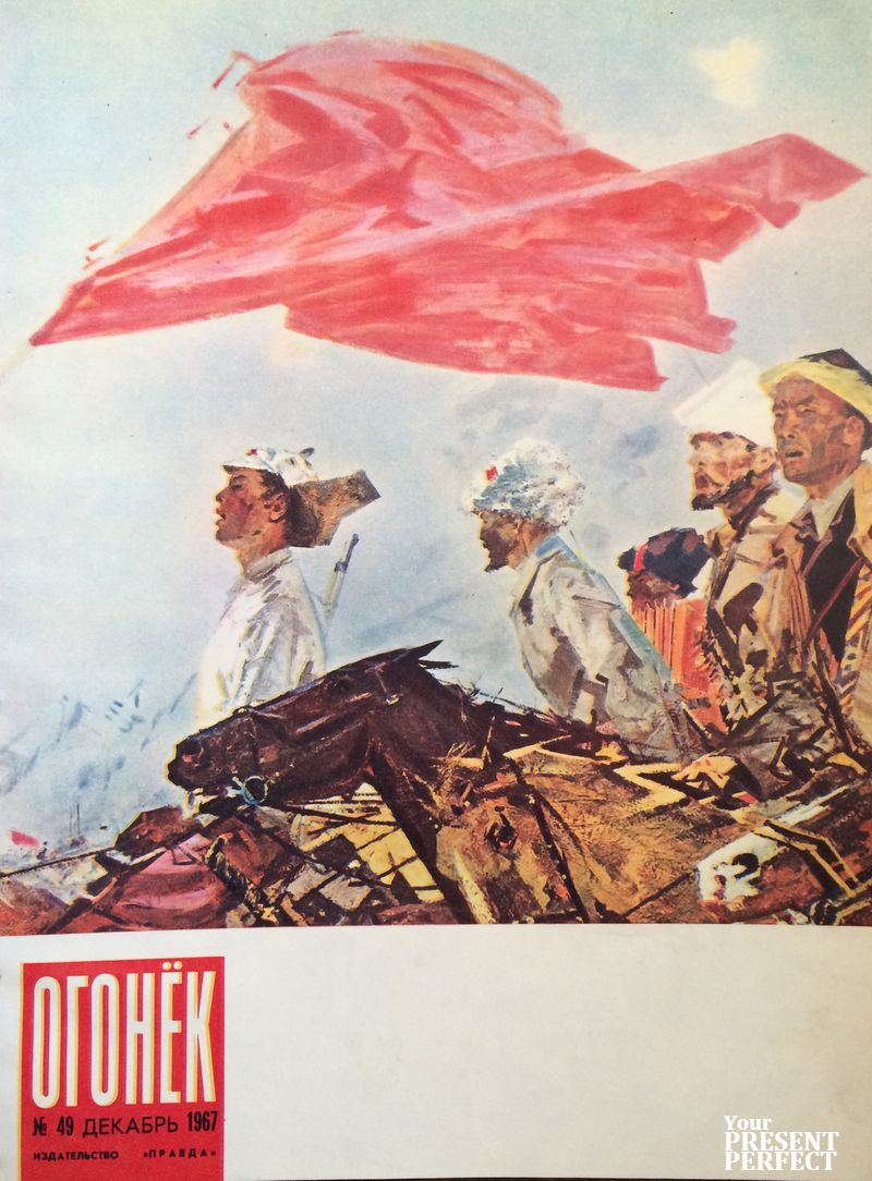 Журнал Огонек №49 декабрь 1967