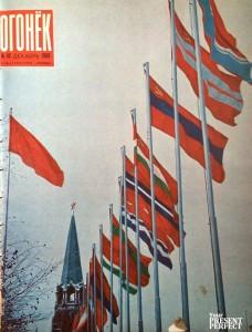 Журнал Огонек №49 декабрь 1969