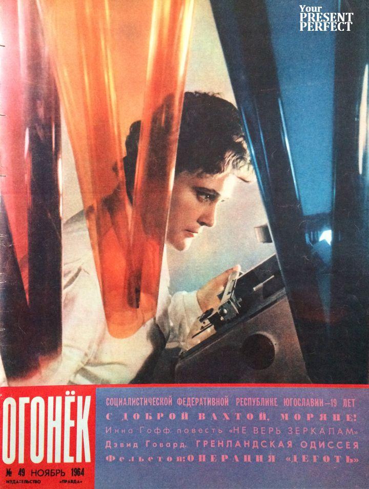 Журнал Огонек №49 ноябрь 1964