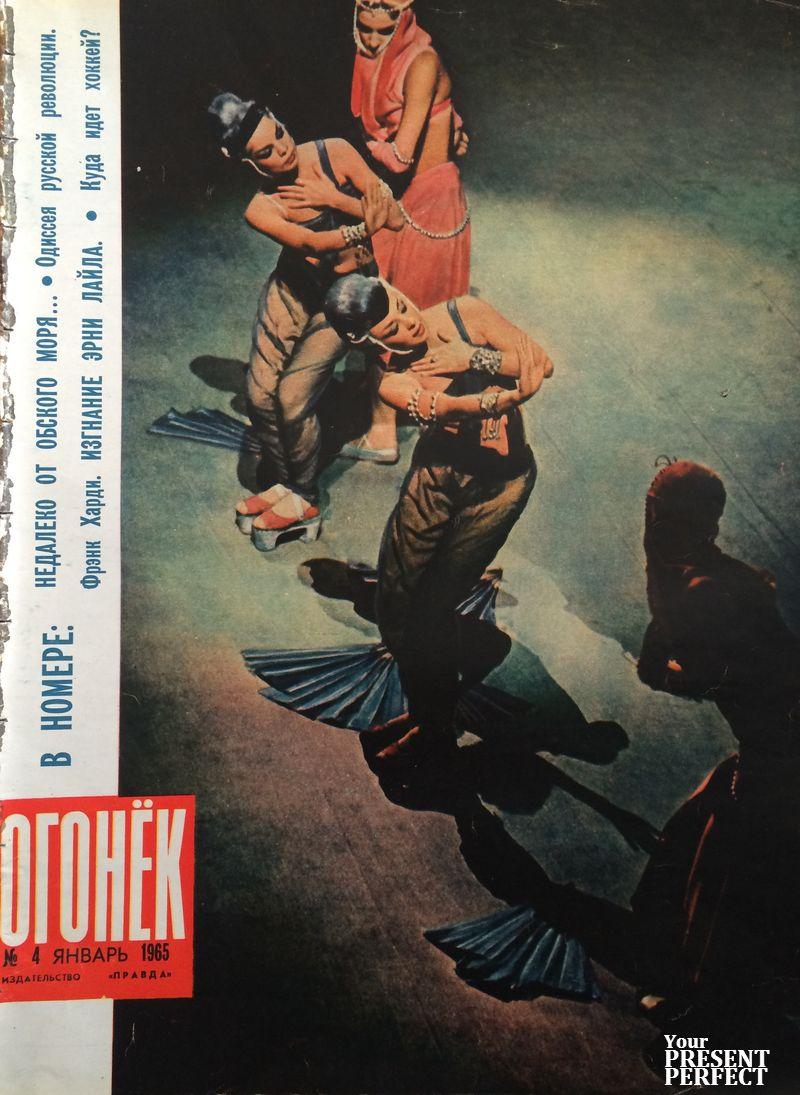 Журнал Огонек №4 январь 1965