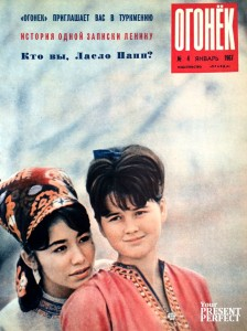 Журнал Огонек №4 январь 1967