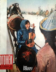 Журнал Огонек №4 январь 1970