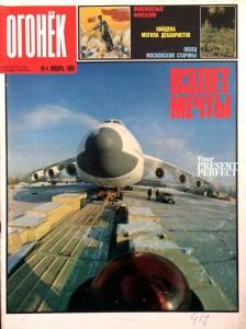 Журнал Огонек №4 январь 1989
