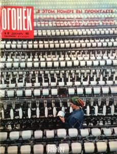 Журнал Огонек №50 декабрь 1962