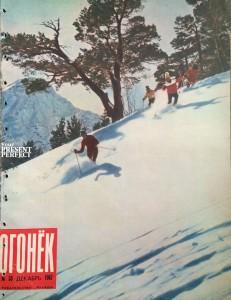 Журнал Огонек №50 декабрь 1967