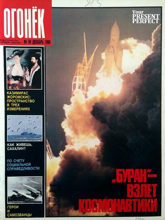 Журнал Огонек №50 декабрь 1988