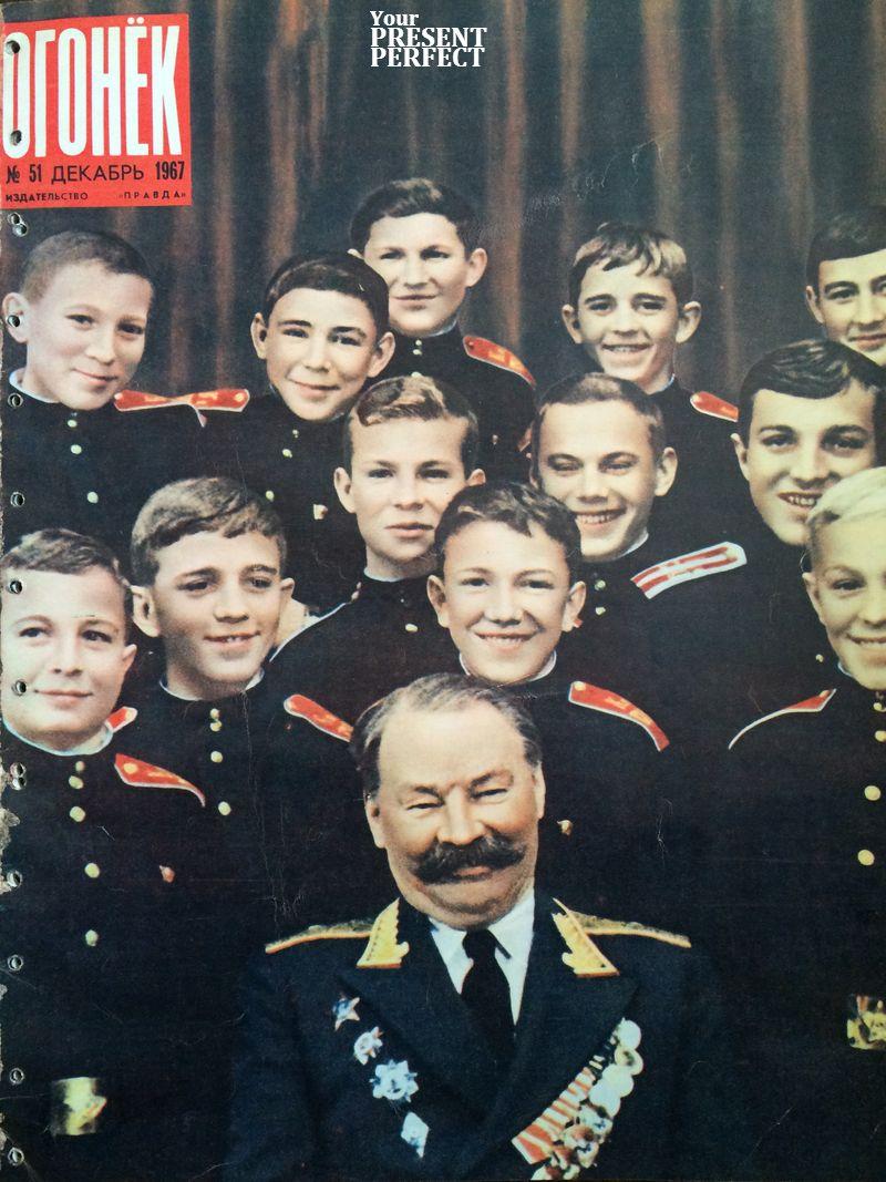Журнал Огонек №51 декабрь 1967