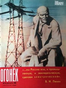 Журнал Огонек №51 декабрь 1969