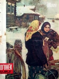 Журнал Огонек №52 декабрь 1955