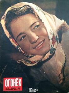 Журнал Огонек №52 декабрь 1959