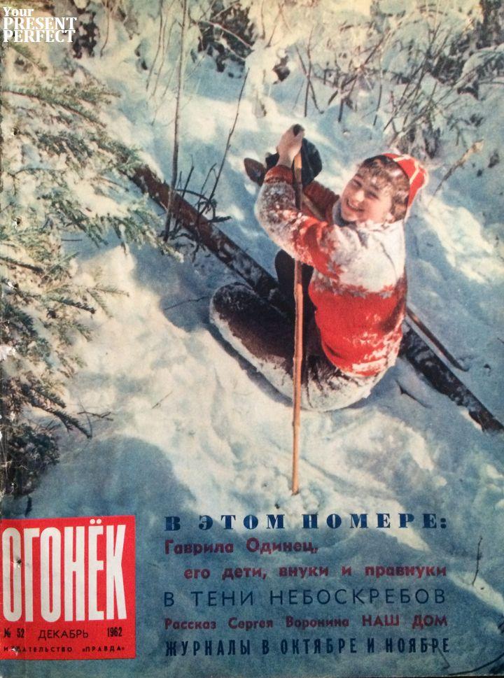 Журнал Огонек №52 декабрь 1962
