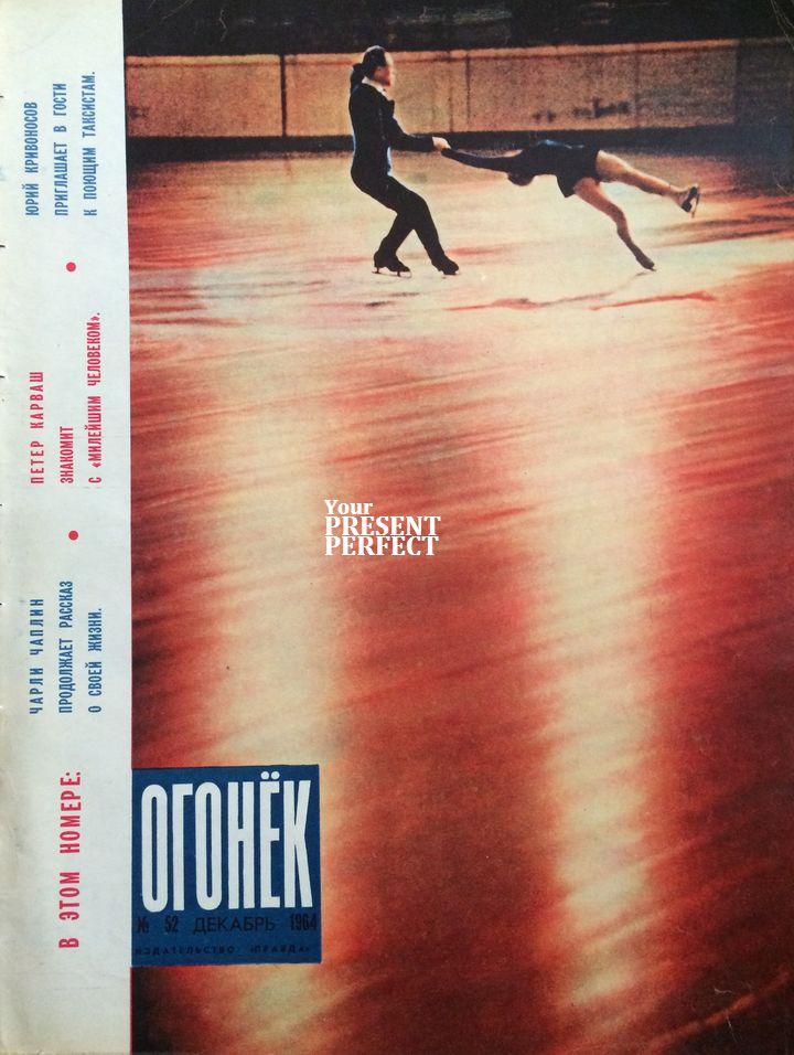 Журнал Огонек №52 декабрь 1964