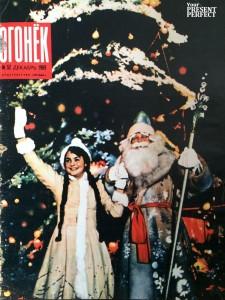 Журнал Огонек №52 декабрь 1969
