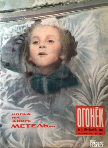 Журнал Огонек №5 январь 1965