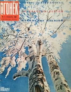 Журнал Огонек №5 январь 1967