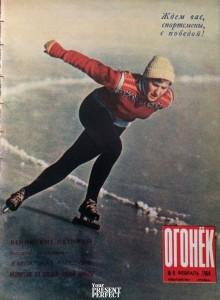 Журнал Огонек №6 февраль 1964