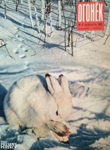 Журнал Огонек №6 февраль 1967