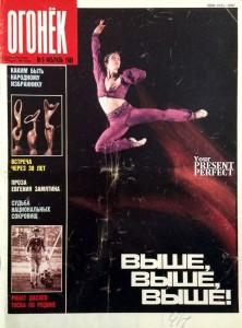 Журнал Огонек №6 февраль 1989