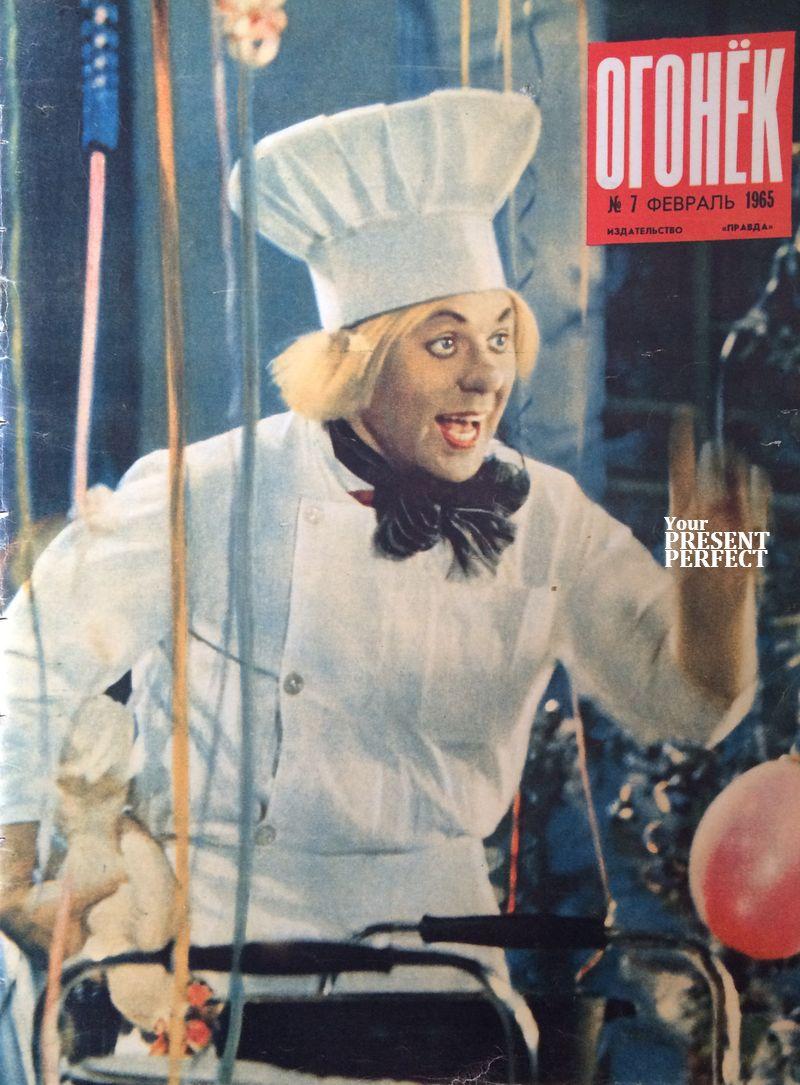 Журнал Огонек №7 февраль 1965