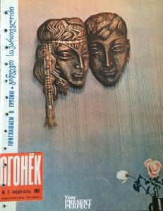 Журнал Огонек №7 февраль 1967