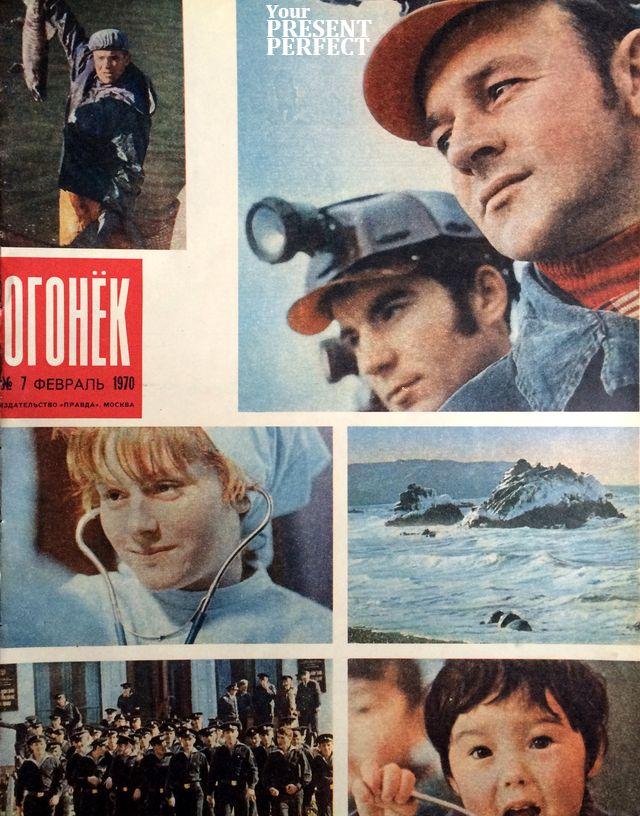 Журнал Огонек №7 февраль 1970