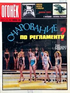 Журнал Огонек №7 февраль 1989