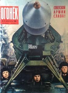 Журнал Огонек №8 февраль 1965