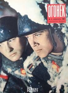 Журнал Огонек №8 февраль 1967