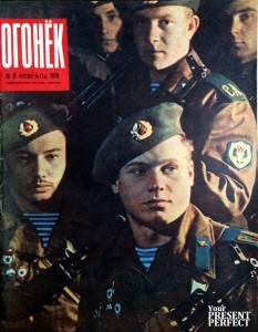 Журнал Огонек №8 февраль 1970