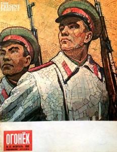 Журнал Огонек №9 февраль 1959