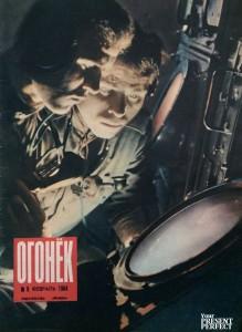 Журнал Огонек №9 февраль 1964
