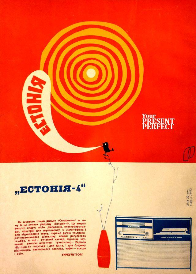 "Реклама 1968 год. Радиола ""Эстония-4"". Журнал Украiна."