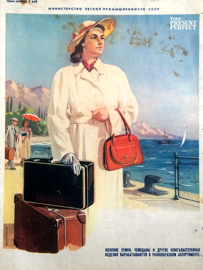 Реклама СССР 1955 года. Журнал Огонек.