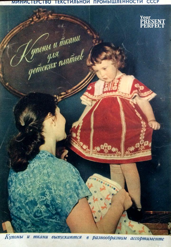 Реклама СССР 1955 год. Журнал Огонек.