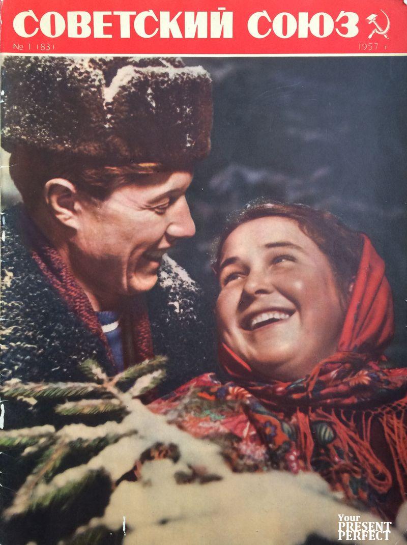 Журнал Советский Союз №1 1957
