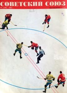 Журнал Советский Союз №1 1963