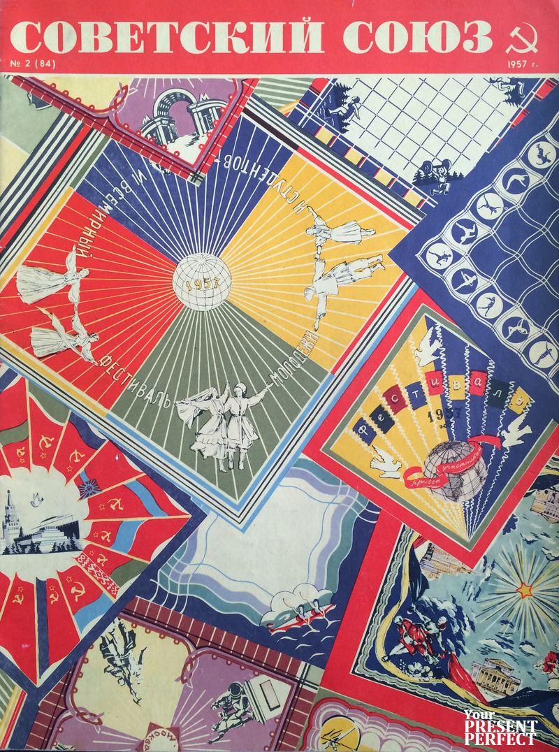 Журнал Советский Союз №2 1957