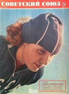 Журнал Советский Союз №4 1957
