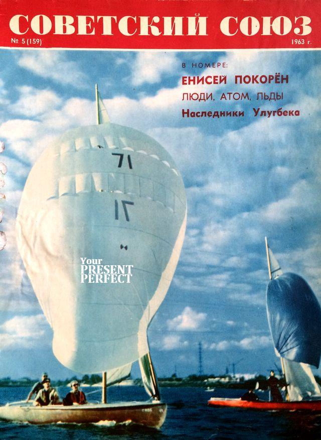 Советский Союз №5 1963