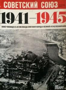 Журнал Советский Союз №5 1970