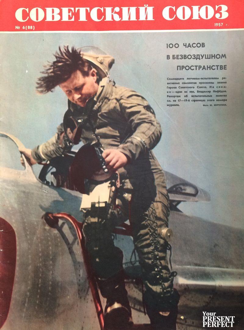 Журнал Советский Союз №6 1957