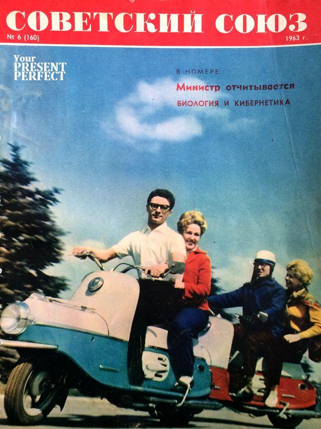 Советский Союз №6 1963