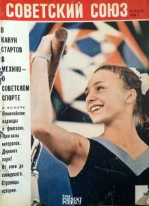 Журнал Советский Союз №8 1968